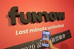 FunNow預定平台上線台中米其林美食店家 15分鐘後座位也能訂
