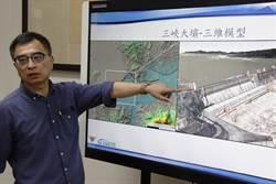 中央大學遙測三峽大壩 壩體無明顯變形