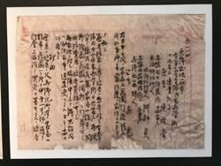 清代古文書契展 連雅堂訴訟紀錄曝光