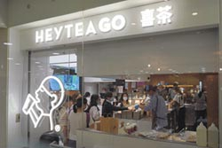 喜茶、奈雪的茶 傳明年在港上市