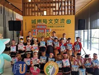 高雄台中建商聯手做公益 捐助偏鄉兒童教育金