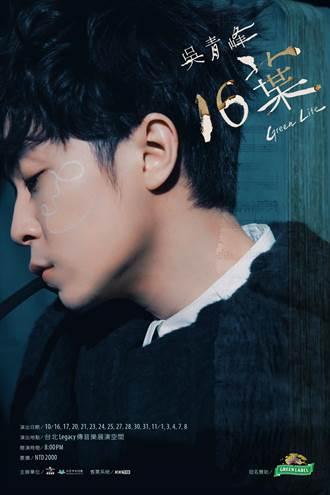 吳青峰十月連唱16場 「先考試、再買票」槓黃牛