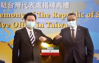索馬利蘭代表處揭牌 吳釗燮:台灣是第二個家