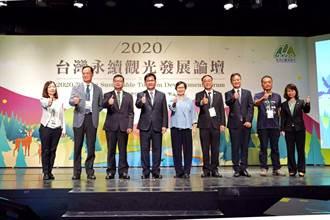 《產業》台灣永續觀光發展論壇 聚焦結合低碳運具