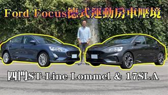 Ford Focus德式運動房車壓境 四門ST-Line Lommel & 17SLA