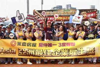 員工評比分數近滿分 永慶房屋獲「亞洲最佳企業雇主獎」