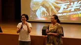 《下半場》推口述影像版 陳寶旭鼓勵同業造福視障觀眾