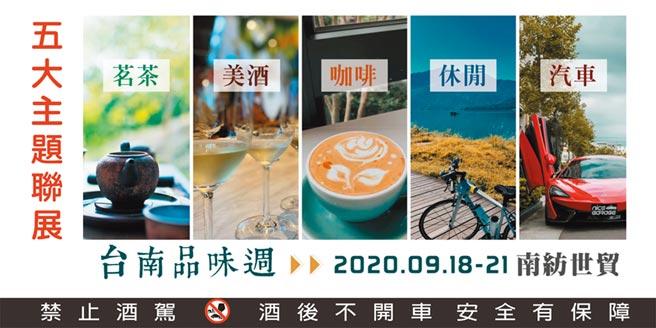 2020台南品味週,茶、酒、咖啡美食、戶外、汽車等五大主題聯合展出,9月18至21日在南紡世貿舉行。圖/南紡世貿提供