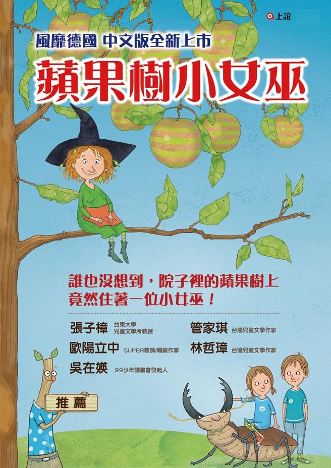 《蘋果樹小女巫》中文版全新上市,舉辦獨家新書優惠。圖/業者提供