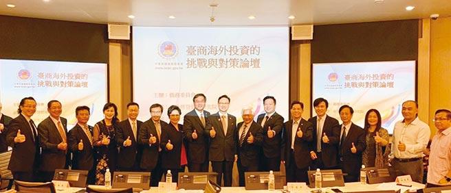 僑委會「臺商海外投資的挑戰與對策論壇」日前盛大登場,各界貴賓盛情參與。圖/主辦單位提供