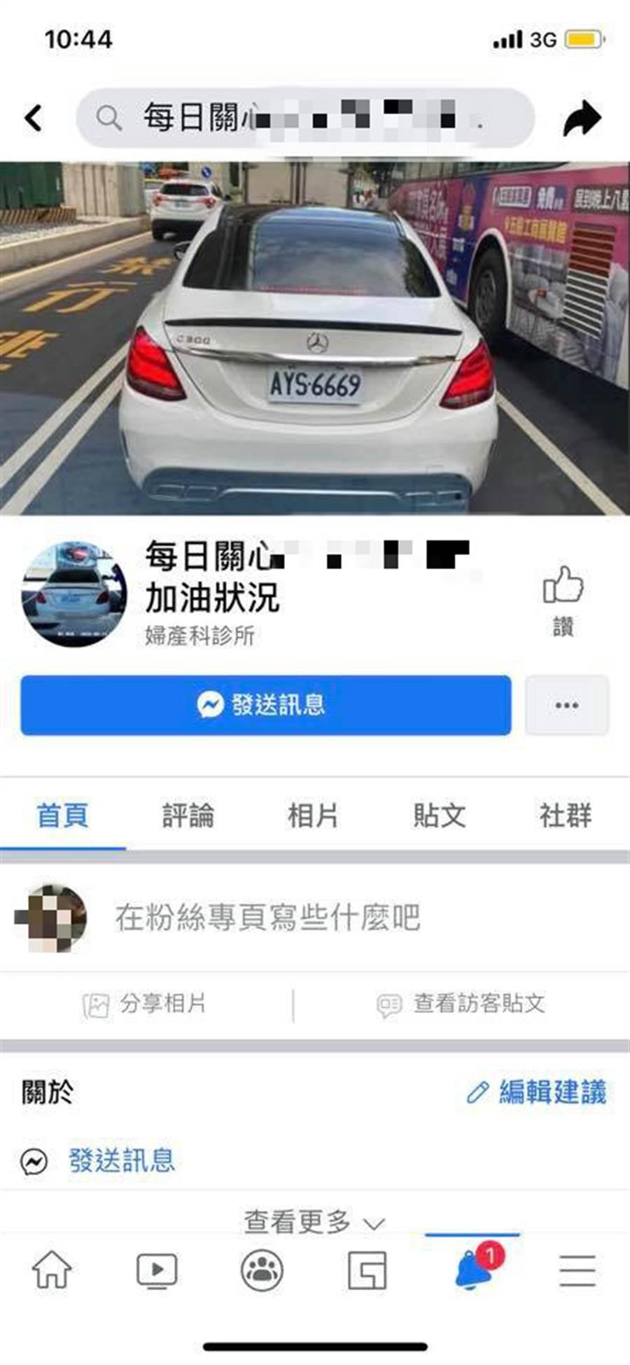 有網友搞笑地為賓士C300創立臉書粉專。(圖/翻攝自爆廢公社)