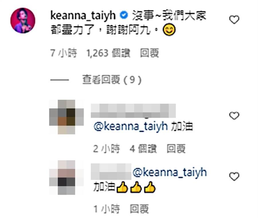 Keanna首度回應。(圖/翻攝自diegodtk09 IG)