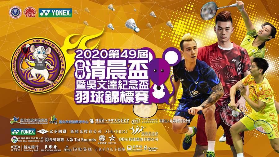 第49屆清晨盃羽球賽10日台北體育館登場。(全民羽球發展協會提供)