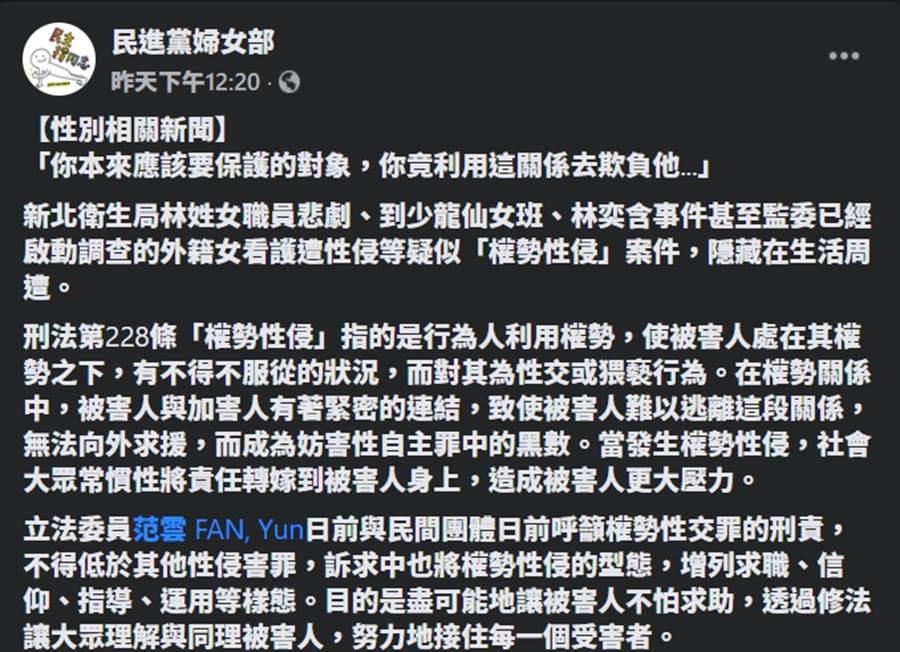 民進黨婦女部昨才PO文譴責「權勢性侵」,未料今天總統府發言人丁允恭就爆醜聞 (圖/民進黨婦女部臉書)