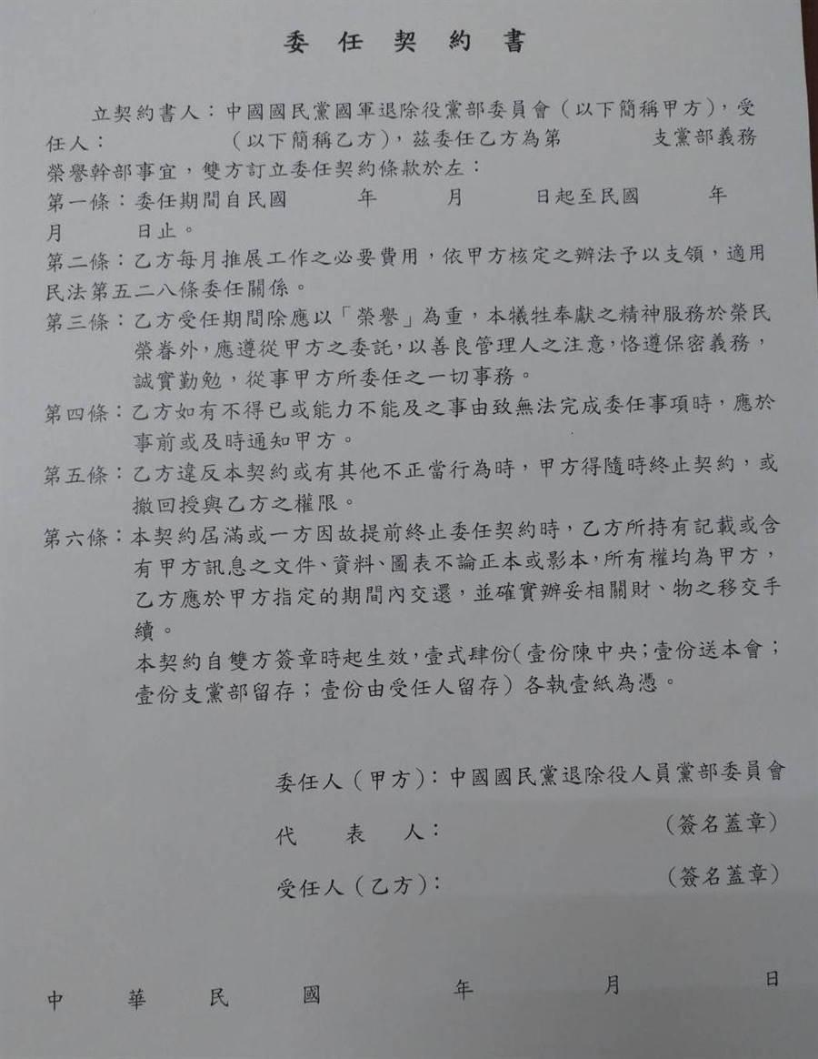 黃復興黨部與支黨部義務幹部的委任契約書。(黃福其攝)