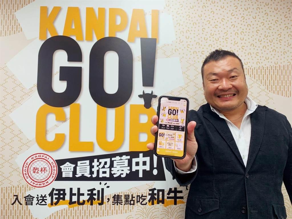 乾杯集團肉食族必加入!乾杯集團「KANPAI GO!CLUB」會員9月15日上線。(乾杯提供)