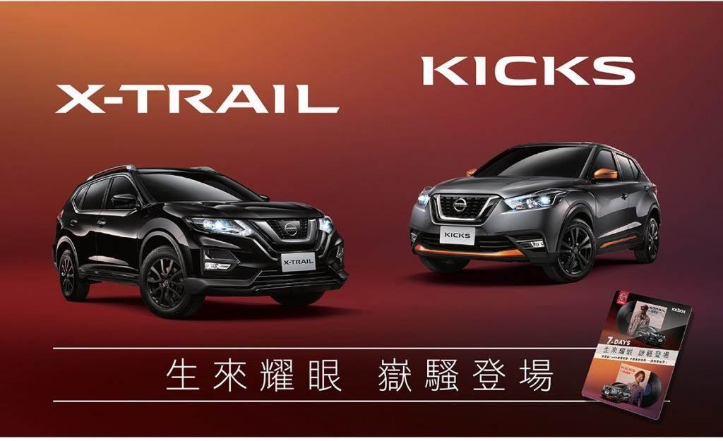 升級高音質JBL揚聲器、全新運動化套件外觀!Nissan X-TRAIL、KICKS「嶽騷特仕車」限量耀眼登場