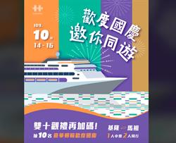 慶籌會:報名國慶觀禮有機會抽豪華郵輪2人同行之旅