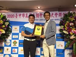 台中市高爾夫協會成立 結盟花蓮扎根基層