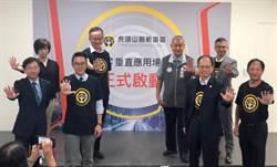 中華電攜手勤崴國際 虎頭山創新園區5G垂直應用場域啟動