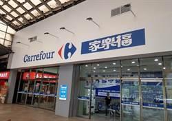 家樂福南港店設備老舊 即日起永久停業