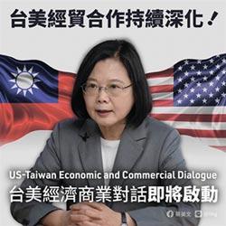 美國可能正式外交承認台灣嗎