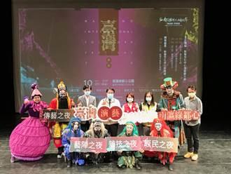 宮廟文化躍上大舞台 「2020南瀛國際民俗藝術節」中秋登場