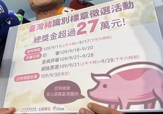 要的就是你!臺灣豬識別標章徵選 總獎金逾27萬元