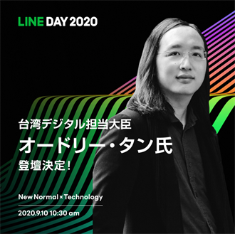 LINE舉辦年度發表會 唐鳳登台分享台灣科技防疫經驗