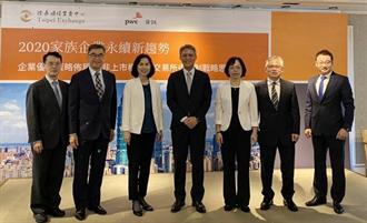 櫃買中心、資誠合作 推動臺灣優質企業上櫃