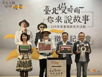 北市舉辦老故事徵件活動 入圍作品將在華山展出