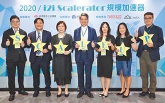 i2i規模加速啟動 資育引領新創啟航國際市場