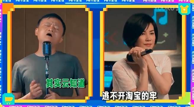 馬雲和王菲隔空合唱《如果雲知道》,逗趣改編歌詞。(圖/翻攝自微博)