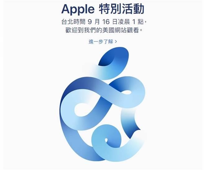 將在台灣時間 9 月 16 日凌晨 1 點舉辦的蘋果發表會,外界預期 iPhone 12 系列不會登場,主角應是 iPad Air 以及 Apple Watch Series 6 等新品。(摘自蘋果官網)