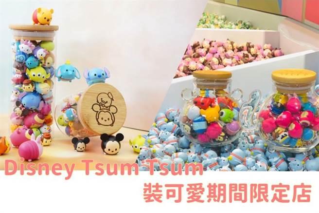9月11日台北華山文創園區搶先推出「Disney Tsum Tsum裝可愛期間限定店」。(Campus編輯室製)