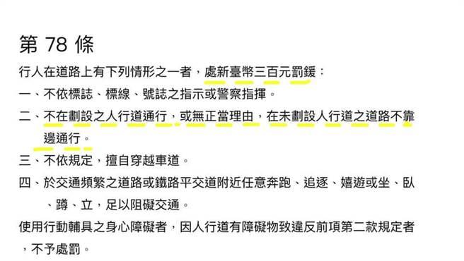 網友指出,原PO被開單的原因,不是因為沒走斑馬線,反而是因為附近100公尺內有斑馬線卻沒走,所以才被開單。(網友提供)