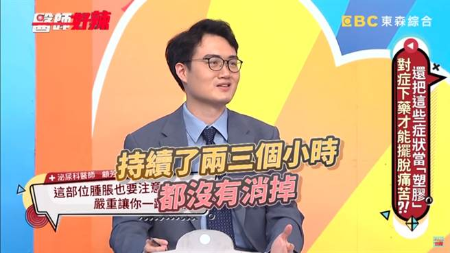 泌尿科醫師顧芳瑜在節目《醫師好辣》上分享,一位30歲的病人有天晨勃一次持續2、3個小時,都無法消下來。(摘自YT醫師好辣)
