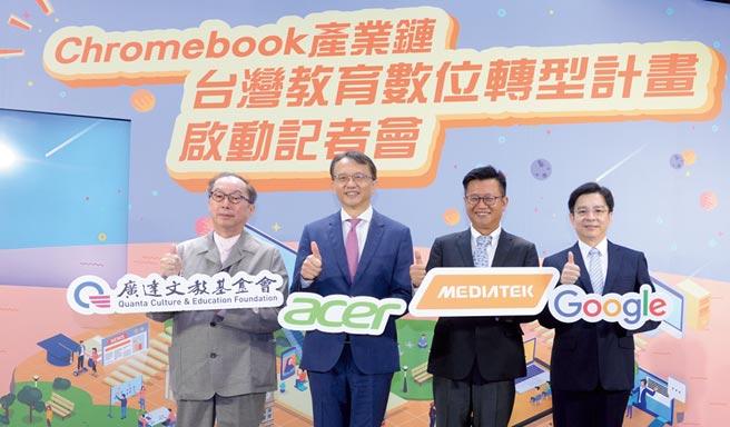 由廣達、聯發科及宏碁組成的Chromebook產業鏈宣布啟動「台灣教育數位轉型計畫」,廣達集團總裁林百里(左起)、宏碁董事長暨執行長陳俊聖、聯發科資深副總游人傑及Google台灣董事總經理馬大康出席。圖/王德為