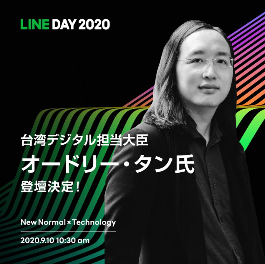 LINE今日舉辦年度發表會LINE DAY 2020,唐鳳登台演講。(摘自LINE DAY 2020官方帳號)