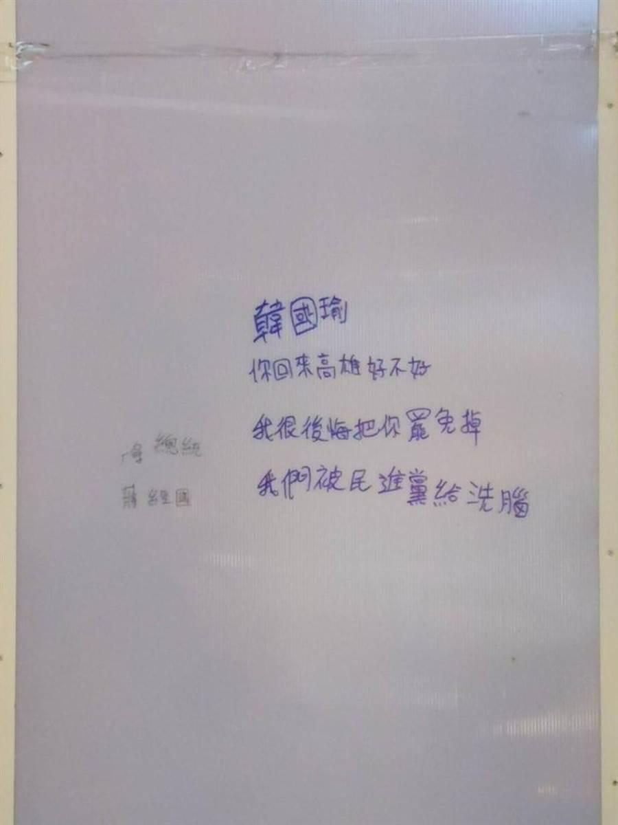 高雄的瑞豐夜市一棟大樓牆上出現「罷韓懺悔文」。(翻攝「歷史哥澄清唬」粉專)
