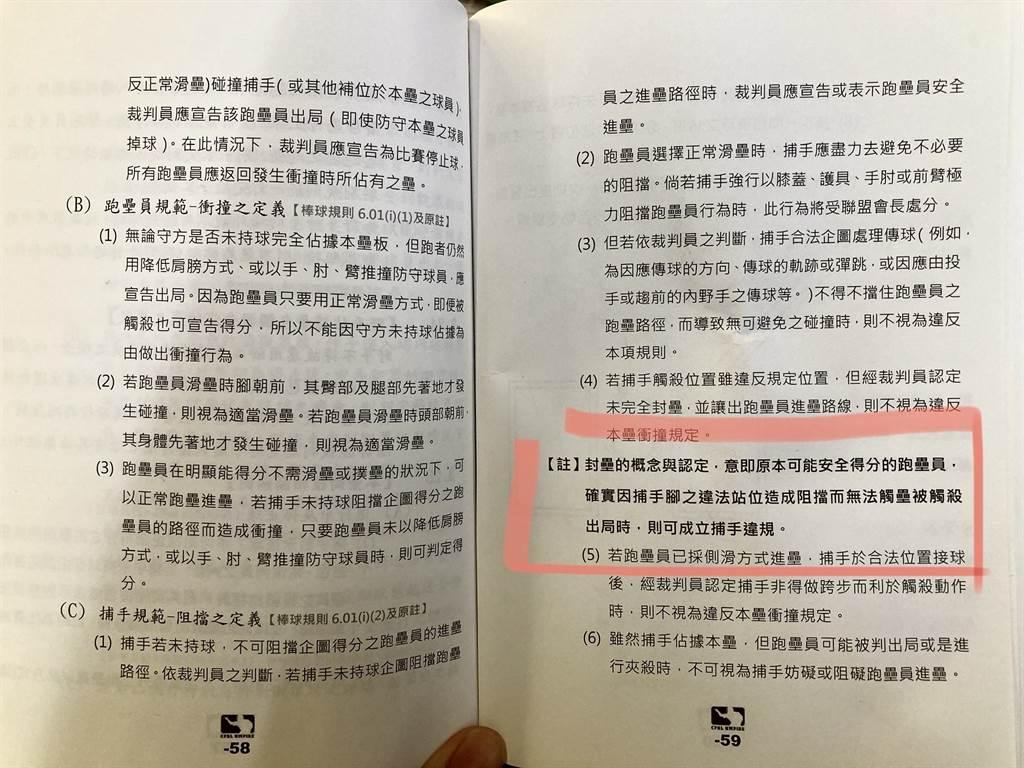 中職引用裁判規則補述3.25第c項「捕手規範-阻擋之定義」中的【註】來解釋陳家駒違規。(鄧心瑜攝)