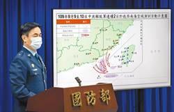 府:共軍演訓的單方面軍事行動挑釁應自我克制