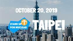 關心氣候危機  科學社團發起支持核能活動