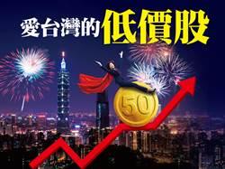 台股2大天王跌落 低價股上演大驚奇