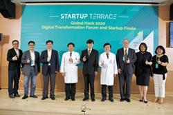 林口新創園創業家大賽 鏈結國際