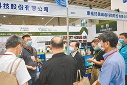 室內空氣品質淨化博覽會 免疫建築躍焦點
