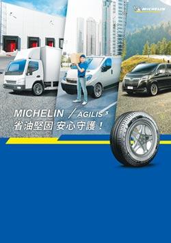 「耐米聯盟」運輸英雄 全新Michelin Agilis 3登場