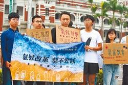抗暖化 青年團體27日大遊行