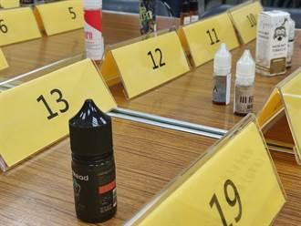 消基會抽驗20件電子煙油  11件含尼古丁恐違藥事法