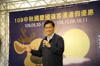 中秋國慶遊宜花 交通部推客運+租車優惠